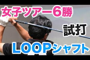女子ツアー通算6勝の「LOOPシャフト」を永井プロが試打評価