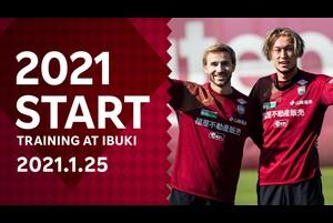 ヴィッセル神戸、2021シーズンの始動日となる1月25日の練習動画です。初日からゲーム形式のトレーニングを行うなど、白熱したトレーニングとなっています。