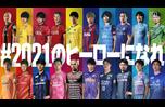 いよいよ始まる2021シーズンのJリーグ。<br /> 「#2021のヒーローになれ」というテーマの中、今シーズンどのようなヒーローが生まれるのか?<br /> 2020と2019の優勝同士の対戦となるオープニングゲーム、川崎フロンターレと横浜F・マリノスの見所を両クラブのOB 中村憲剛さんと栗原勇蔵さんが徹底プレビュー。<br /> さらに、セレッソからグランパスへ電撃移籍した柿谷曜一朗に、昨シーズンをもって引退した佐藤寿人さんが迫る。