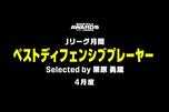 Jリーグ月間ベストディフェンシブプレーヤー Selected by 栗原勇蔵 4月度 - 浦和DF西大伍
