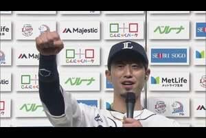 ライオンズ・外崎選手ヒーローインタビュー 10/22 L-M