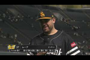 ホークス・ムーア投手ヒーローインタビュー 10/22 F-H