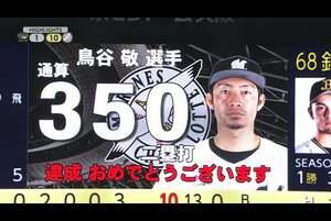 10/25 バファローズ対マリーンズ ダイジェスト