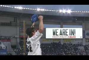 9回表 マウンドには千葉ロッテの守護神・益田直也。難なく2アウトを奪うと最後は埼玉西武・金子侑司をキャッチャーフライに打ち取り、ゲームセット。この瞬間、千葉ロッテは4年ぶりとなるCS進出が決定!! 昨年のリーグ覇者を下し、本拠地のファンの前で嬉しい勝利を飾った! 2020/11/8 千葉ロッテマリーンズ 対 埼玉西武ライオンズ