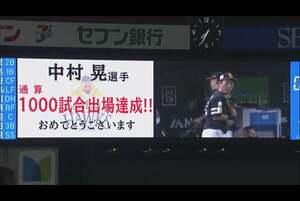【5回裏】ホークス・中村晃 通算1000試合出場を達成! 2020/10/8 L-H