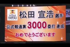【4回裏】ホークス・松田 熱男で公式戦通算3000塁打達成! 2020/10/11 H-M