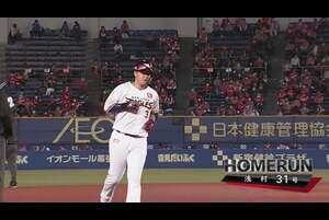 【6回表】打った瞬間確信! イーグルス・浅村の今季第31号の勝ち越しホームラン! 2020/10/14 M-E
