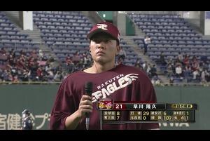 イーグルス・早川隆久投手ヒーローインタビュー動画。 2021/4/18 北海道日本ハムファイターズ 対 東北楽天ゴールデンイーグルス