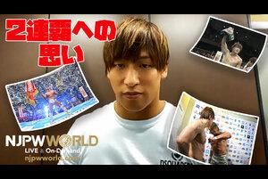 G1前年度覇者の飯伏幸太が2連覇への思いを語る!【2020年9月19日 G1 CLIMAX 30 開幕戦】