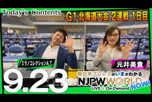 G1 北海道2連戦1日目 禁断の鈴木vsタイチの行方は!?