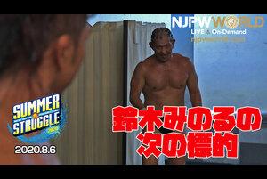 【新日本プロレス】鈴木みのるの次の標的は…。【2020.8.6 SUMMER STRUGGLE 2020】