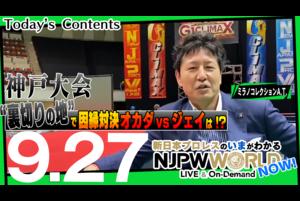 神戸で因縁対決!オカダvsジェイの行方は!? G1 CLIMAX30 Aブロック第3戦