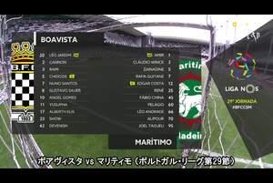 ポルトガル・リーグ第29節、ボアヴィスタ vs マリティモの試合ハイライトです<br /> <br /> <br /> ポルトガルリーグの公式情報はTwitterで公開中!↓<br /> <br /> https://twitter.com/ligaportugal_JP