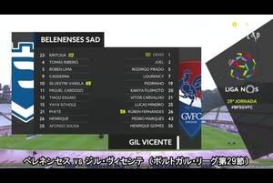 ポルトガル・リーグ第29節、藤本選手所属のジル・ヴィセンテはアウェイでベレネンセスと対戦。果たして結果は..!<br /> <br /> <br /> ポルトガルリーグの公式情報はTwitterで公開中!↓<br /> <br /> https://twitter.com/ligaportugal_JP
