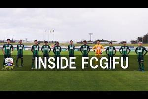 【FC岐阜】INSIDE FCGIFU ~いわてグルージャ盛岡vsFC岐阜2020年10月25日~