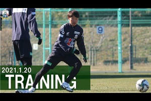 【FC岐阜】INSIDE TRAINING 2021年1月20日