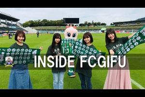 【FC岐阜】INSIDE FCGIFU ~FC岐阜vs福島ユナイテッドFC2020年10月18日~