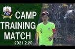 <宮崎キャンプ11日目><br /> 2月20日に行われたFC今治とのトレーニングマッチのハイライトです。<br /> <br /> 【結果】<br /> 45分×3本<br /> FC岐阜3-0FC今治