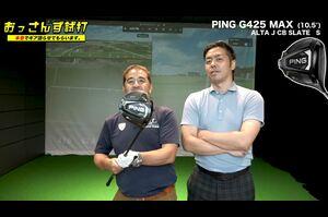 『PING G425 MAX ドライバー』は評判通り本当にMAXブレずに、MAX飛ぶのか!? ゴルフおっさんが検証試打!