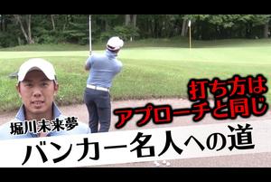 【堀川未来夢】バンカー名人への道 第4話 打ち方はアプローチと同じ!