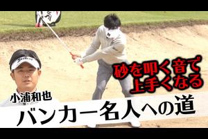 【小浦和也】バンカー名人への道 第1話 砂を叩く音で上手くなる