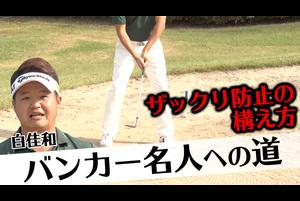 【白佳和】バンカー名人への道 第2話 ザックリ防止の構え方
