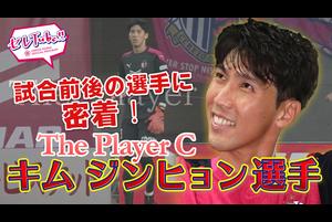 【セレTube!!】第89回:キム ジンヒョン選手に密着!