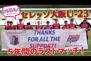 【セレTube!!】第99回:セレッソ大阪U-23ラストマッチ