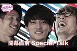 豊川雄太選手、原川力選手、高木俊幸選手の3人による<br /> 開幕直前スペシャルトークをたっぷりお届け!
