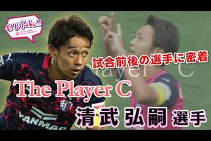 【セレTube!!】第86回:清武弘嗣選手に密着