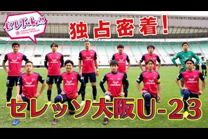 【セレTube!!】第95回:セレッソ大阪U-23に密着!
