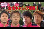 宮崎キャンプ特集!<br /> 徳島ヴォルティスとのトレーニングマッチの様子や<br /> 選手のインタビューなど盛りだくさん!