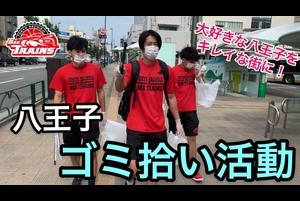 プロバスケ選手が八王子駅周辺をゴミ拾い!大好きな八王子をキレイな街に!!