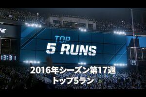 【NFL】トップスピードに乗って独走!