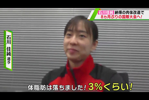 石川佳純 肉体改造で8ヵ月ぶりの国際大会へ「体脂肪は3%落ちた!」