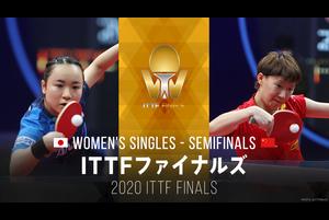 ITTFファイナルズ 放送・配信・大会情報はこちら ➡ https://www.tv-tokyo.co.jp/tabletennis/2020/tournament/finals/<br /> <br /> 大会名称:2020 ITTF ファイナルズ<br /> 開催日:2020年11月19日(木)~22日(日)<br /> 会場:鄭州(中国)<br /> 放送日時:BSテレ東 11月22日(日)夜7時<br /> <br /> 【出場選手】<br /> ■男子<br /> 樊 振東(中国)<br /> 許 昕(中国)<br /> 馬 龍(中国)<br /> 張本 智和(日本)<br /> 林 高遠(中国)<br /> カルデラノ(ブラジル)<br /> 林 昀儒(台湾)<br /> ファルク(スウェーデン)<br /> オフチャロフ(ドイツ)<br /> 丹羽 孝希(日本)<br /> チョン ヨンシク(韓国)<br /> ピッチフォード(イングランド)<br /> フランツィスカ(ドイツ)<br /> チャンウジン(韓国)<br /> ゴジ(フランス)<br /> アルナ(ナイジェリア)<br /> <br /> ■女子<br /> 陳 夢(中国)<br /> 伊藤 美誠(日本)<br /> 孫 穎莎(中国)<br /> 王 曼昱(中国)<br /> 鄭 怡静(台湾)<br /> フォン・ティエンウェイ(シンガポール)<br /> 石川 佳純(日本)<br /> 王 芸迪(中国)<br /> ポルカノバ(オーストリア)<br /> 杜 凱栞(香港)<br /> チョン・ジヒ(韓国)<br /> 佐藤 瞳(日本)<br /> A.ディアス(プエルトリコ)<br /> P.ソルヤ(ドイツ)<br /> 加藤 美優(日本)<br /> ソ ヒョウォン(韓国)<br /> <br /> 【配信情報】<br /> テレビ東京卓球チャンネルで11月19日(木)~22日(日)連日ライブ配信<br /> <br /> 【テレビ東京卓球チャンネル】<br /> テレビ東京が運営する、国内最大の卓球動画専門チャンネル。世界卓球やワールドツアーなど、一流選手によるトップレベルの戦いから、インタビュー・練習風景まで、卓球にまつわる幅広いコンテンツを公開しています。<br /> <br /> 【テレビ東京卓球NEWS】<br /> https://www.tv-tokyo.co.jp/tabletennis/