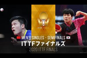 【ダイジェスト】樊振東 vs チャンウジン|2020 ITTFファイナルズ 男子シングルス準決勝