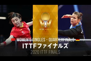 ITTFファイナルズ 放送・配信・大会情報はこちら<br />  ➡ https://www.tv-tokyo.co.jp/tabletennis/2020/tournament/finals/<br /> <br /> 大会名称:2020 ITTF ファイナルズ<br /> 開催日:2020年11月19日(木)~22日(日)<br /> 会場:鄭州(中国)<br /> 放送日時:BSテレ東 11月22日(日)夜7時<br /> <br /> 【出場選手】<br /> ■男子<br /> 樊 振東(中国)<br /> 許 昕(中国)<br /> 馬 龍(中国)<br /> 張本 智和(日本)<br /> 林 高遠(中国)<br /> カルデラノ(ブラジル)<br /> 林 昀儒(台湾)<br /> ファルク(スウェーデン)<br /> オフチャロフ(ドイツ)<br /> 丹羽 孝希(日本)<br /> チョン ヨンシク(韓国)<br /> ピッチフォード(イングランド)<br /> フランツィスカ(ドイツ)<br /> チャンウジン(韓国)<br /> ゴジ(フランス)<br /> アルナ(ナイジェリア)<br /> <br /> ■女子<br /> 陳 夢(中国)<br /> 伊藤 美誠(日本)<br /> 孫 穎莎(中国)<br /> 王 曼昱(中国)<br /> 鄭 怡静(台湾)<br /> フォン・ティエンウェイ(シンガポール)<br /> 石川 佳純(日本)<br /> 王 芸迪(中国)<br /> ポルカノバ(オーストリア)<br /> 杜 凱栞(香港)<br /> チョン・ジヒ(韓国)<br /> 佐藤 瞳(日本)<br /> A.ディアス(プエルトリコ)<br /> P.ソルヤ(ドイツ)<br /> 加藤 美優(日本)<br /> ソ ヒョウォン(韓国)<br /> <br /> 【配信情報】<br /> テレビ東京卓球チャンネルで11月19日(木)~22日(日)連日ライブ配信<br /> <br /> 【テレビ東京卓球チャンネル】<br /> テレビ東京が運営する、国内最大の卓球動画専門チャンネル。世界卓球やワールドツアーなど、一流選手によるトップレベルの戦いから、インタビュー・練習風景まで、卓球にまつわる幅広いコンテンツを公開しています。<br /> <br /> 【テレビ東京卓球NEWS】<br /> https://www.tv-tokyo.co.jp/tabletennis/