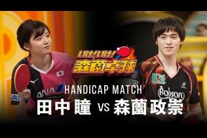 現役卓球日本代表の森薗政崇がついに卓球チャンネルに登場!このチャンネルでは卓球伝道師としてテレビ東京アナウンサー陣を一人前の卓球選手に育て上げていきます。<br /> <br /> 視聴者が視点を動かせる360度カメラもアップ予定!テレビ東京卓球チャンネルの動画を森薗が徹底解説。プロ卓球選手の全力プレーをスーパースローで徹底検証など様々な企画に挑戦。乞うご期待。<br /> <br /> 【テレビ東京卓球チャンネル】<br /> テレビ東京が運営する、国内最大の卓球動画専門チャンネル。世界卓球やワールドツアーなど、一流選手によるトップレベルの戦いから、インタビュー・練習風景まで、卓球にまつわる幅広いコンテンツを公開しています。<br /> <br /> 【テレビ東京卓球NEWS】<br /> https://www.tv-tokyo.co.jp/tabletennis/