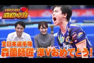 【いけ!いけ!森薗卓球】現役卓球日本代表の森薗政崇がついに卓球チャンネルに登場!このチャンネルでは卓球伝道師としてテレビ東京アナウンサー陣を一人前の卓球選手に育て上げていきます。<br /> <br /> 今回は卓球ど素人の池谷実悠アナと島田一輝アナが弟子入り。森薗政崇が師匠となり徹底的に鍛え上げる!<br /> <br /> 視聴者が視点を動かせる360度カメラもアップ予定!テレビ東京卓球チャンネルの動画を森薗が徹底解説。プロ卓球選手の全力プレーをスーパースローで徹底検証など様々な企画に挑戦。乞うご期待。<br /> <br /> <br /> 【テレビ東京卓球チャンネル】<br /> テレビ東京が運営する、国内最大の卓球動画専門チャンネル。世界卓球やワールドツアーなど、一流選手によるトップレベルの戦いから、インタビュー・練習風景まで、卓球にまつわる幅広いコンテンツを公開しています。<br /> <br /> 【テレビ東京卓球NEWS】<br /> https://www.tv-tokyo.co.jp/tabletennis/<br /> <br /> #森薗政崇 #いけいけ森薗卓球 #全日本選手権 #池谷実悠 #島田一輝 #卓球 #tabletennis #tvtokyo #テレビ東京アナウンサー
