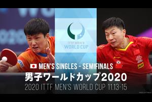 【BSテレ東:2020年11月15日(日) 19時00分~20時55分】卓球が帰ってきた!コロナ禍で国際大会中止が相次いだ卓球界だったが、シングルス世界一を争う卓球ワールドカップからリスタート!世界卓球・オリンピックと並ぶビッグタイトルに、男子はエース・張本智和と、丹羽孝希が挑む!<br /> <br /> 【出演者】<br /> 解説:宮崎義仁(日本代表強化本部長)<br /> 実況:中川聡(テレビ東京アナウンサー)<br /> <br /> 【出場日本人選手】<br /> 張本智和 世界ランク4位<br /> 丹羽孝希 世界ランク13位<br /> <br /> 【試合会場】<br /> 中国・威海<br /> Weihai Nanhai Olympic Sport Centre<br /> <br /> <br /> 大会名称:2020 ITTF 男子ワールドカップ<br /> 開催日:2020年11月13日(金)~15日(日)<br /> 会場:威海(中国)<br /> <br /> 【出場選手】<br /> 馬龍(中国/3位)<br /> サレ(エジプト/78位)<br /> 樊振東(中国/1位)<br /> カルデラノ(ブラジル/6位)<br /> ツボイ(ブラジル/44位)<br /> 張本智和(日本/4位)<br /> 林昀儒(台湾/7位)<br /> ヨルジッチ(スロベニア/34位)<br /> ガルドシュ(オーストリア/28位)<br /> 丹羽孝希(日本/13位)<br /> チョン ヨンシク(韓国/14位)<br /> チャン ウジン(韓国/18位)<br /> アルナ(ナイジェリア/20位)<br /> 黄鎮廷(香港/21位)<br /> ジャー カナク(アメリカ/27位)<br /> 荘智淵(台湾/30位)<br /> プツァル(クロアチア/37位)<br /> オフチャロフ(ドイツ/11位)<br /> ファルク(スウェーデン/9位)<br /> ピッチフォード(イングランド/15位)<br /> フランツィスカ(ドイツ/16位)<br /> <br /> 【配信情報】<br /> テレビ東京卓球チャンネルで11月13日(金)~15日(日)連日ライブ配信<br /> <br /> 【テレビ東京卓球チャンネル】<br /> テレビ東京が運営する、国内最大の卓球動画専門チャンネル。世界卓球やワールドツアーなど、一流選手によるトップレベルの戦いから、インタビュー・練習風景まで、卓球にまつわる幅広いコンテンツを公開しています。<br /> <br /> 【テレビ東京卓球NEWS】https://www.tv-tokyo.co.jp/tabletennis/<br /> <br /> #男子ワールドカップ #張本智和 #丹羽孝希 #W杯 #卓球 #BSテレ東 #テレビ東京【BSテレ東:2020年11月15日(日) 19時00分~20時55分】卓球が帰ってきた!コロナ禍で国際大会中止が相次いだ卓球界だったが、シングルス世界一を争う卓球ワールドカップからリスタート!世界卓球・オリンピックと並ぶビッグタイトルに、男子はエース・張本智和と、丹羽孝希が挑む!<br /> <br /> 【出演者】<br /> 解説:宮崎義仁(日本代表強化本部長)<br /> 実況:中川聡(テレビ東京アナウンサー)<br /> <br /> 【出場日本人選手】<br /> 張本智和 世界ランク4位<br /> 丹羽孝希 世界ランク13位<br /> <br /> 【試合会場】<br /> 中国・威海<br /> Weihai Nanhai Olympic Sport Centre<br /> <br /> <br /> 大会名称:2020 ITTF 男子ワールドカップ<br /> 開催日:2020年11月13日(金)~15日(日)<br /> 会場:威海(中国)<br /> <br /> 【出場選手】<br /> 馬龍(中国/3位)<br /> サレ(エジプト/78位)<br /> 樊振東(中国/1位)<br /> カルデラノ(ブラジル/6位)<br /> ツボイ(ブラジル/44位)<br /> 張本智和(日本/4位)<br /> 林昀儒(台湾/7位)<br /> ヨルジッチ(スロベニア/34位)<br /> ガルドシュ(オーストリア/28位)<br /> 丹羽孝希(日本/13位)<br /> チョン ヨンシク(韓国/14位)<br /> チャン ウジン(韓国/18位)<br /> アルナ(ナイジェリア/20位)<br /> 黄鎮廷(香港/21位)<br /> ジャー カナク(アメリカ/27位)<br /> 荘智淵(台湾/30位)<br