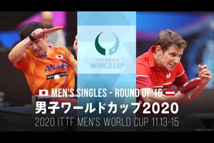 【BSテレ東:2020年11月15日(日) 19時00分~20時55分】卓球が帰ってきた!コロナ禍で国際大会中止が相次いだ卓球界だったが、シングルス世界一を争う卓球ワールドカップからリスタート!世界卓球・オリンピックと並ぶビッグタイトルに、男子はエース・張本智和と、丹羽孝希が挑む!<br /> <br /> 【出演者】<br /> 解説:宮﨑義仁(日本代表強化本部長)<br /> 実況:中川聡(テレビ東京アナウンサー)<br /> <br /> 【出場日本人選手】<br /> 張本智和 世界ランク4位<br /> 丹羽孝希 世界ランク13位<br /> <br /> 【試合会場】<br /> 中国・威海<br /> Weihai Nanhai Olympic Sport Centre<br /> <br /> <br /> 大会名称:2020 ITTF 男子ワールドカップ<br /> 開催日:2020年11月13日(金)~15日(日)<br /> 会場:威海(中国)<br /> <br /> 【出場選手】<br /> 馬龍(中国/3位)<br /> サレ(エジプト/78位)<br /> 樊振東(中国/1位)<br /> カルデラノ(ブラジル/6位)<br /> ツボイ(ブラジル/44位)<br /> 張本智和(日本/4位)<br /> 林昀儒(台湾/7位)<br /> ヨルジッチ(スロベニア/34位)<br /> ガルドシュ(オーストリア/28位)<br /> 丹羽孝希(日本/13位)<br /> チョン ヨンシク(韓国/14位)<br /> チャン ウジン(韓国/18位)<br /> アルナ(ナイジェリア/20位)<br /> 黄鎮廷(香港/21位)<br /> ジャー カナク(アメリカ/27位)<br /> 荘智淵(台湾/30位)<br /> プツァル(クロアチア/37位)<br /> オフチャロフ(ドイツ/11位)<br /> ファルク(スウェーデン/9位)<br /> ピッチフォード(イングランド/15位)<br /> フランツィスカ(ドイツ/16位)<br /> <br /> 【配信情報】<br /> テレビ東京卓球チャンネルで11月13日(金)~15日(日)連日ライブ配信<br /> <br /> 【テレビ東京卓球チャンネル】<br /> テレビ東京が運営する、国内最大の卓球動画専門チャンネル。世界卓球やワールドツアーなど、一流選手によるトップレベルの戦いから、インタビュー・練習風景まで、卓球にまつわる幅広いコンテンツを公開しています。<br /> <br /> 【テレビ東京卓球NEWS】https://www.tv-tokyo.co.jp/tabletennis/