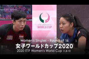 【卓球女子ワールドカップ2020】BSテレ東 11月10日(火)夜7時<br /> 「女子ワールドカップ2020」テレビ東京卓球チャンネルでライブ配信!大会ページはこちら ➡ https://www.tv-tokyo.co.jp/tabletennis/2020/tournament/wwc/<br /> <br /> 試合スケジュール▽<br /> 【Table2】https://youtu.be/fJngIob2SKs<br /> ■12:00〜 1回戦<br /> 杜凱栞 vs 陳思羽<br /> ■12:45〜 1回戦 <br /> ソヒョウォン vs 石川佳純<br /> ■13:30〜 1回戦<br /> ポルカノバ vs ハン・イン<br /> ■14:15〜 1回戦<br /> ウーユエ vs 鄭怡静<br /> <br /> 【Table1】https://youtu.be/17OM-eJP_Y0<br /> ■12:00〜 1回戦<br /> チョン・ジヒ vs 伊藤美誠<br /> ■12:45〜 1回戦<br /> 孫穎莎 vs A.ディアス<br /> ■13:30〜 1回戦<br /> 陳夢 vs セーチ<br /> ■14:15〜 1回戦<br /> チャン リリー vs フォン・ティエンウェイ<br /> <br /> ■準々決勝 19:30~<br /> https://youtu.be/6shGnlVvrHU<br /> <br /> 大会名称:2020 ITTF 女子ワールドカップ<br /> 開催日:2020年11月8日(日)~10日(火)<br /> 会場:威海(中国)<br /> 放送日時:BSテレ東 11月10日(火)夜7時<br /> <br /> 【出場選手】<br /> メシュレフ(エジプト/32位)<br /> 伊藤美誠(日本/2位)<br /> A.ディアス(プエルトリコ/19位)<br /> チャン リリー(アメリカ/27位)<br /> ソルヤ(ドイツ/20位)<br /> 鄭怡静(台湾/8位)<br /> エーランド(オランダ/30位)<br /> ポルカノバ(オーストリア/14位)<br /> フォン・ティエンウェイ(シンガポール/9位)<br /> 石川佳純(日本/9位)<br /> 杜凱栞(香港/15位)<br /> チョン・ジヒ(韓国/16位)<br /> ウー ユエ(アメリカ/32位)<br /> ジャン・モー(カナダ/34位)<br /> ペソツカ(ウクライナ/38位)<br /> スターシニー(タイ/41位)<br /> セーチ(ルーマニア/24位)<br /> 陳夢(中国/1位)<br /> ソ ヒョウォン(韓国/23位)<br /> ハン・イン(ドイツ/25位)<br /> 孫穎莎(中国/3位)<br /> 陳思羽(台湾/26位)<br /> <br /> 【配信情報】<br /> テレビ東京卓球チャンネルで11月8日(日)~10日(月)連日ライブ配信<br /> <br /> 【配信スケジュール】<br /> 11月8日(日) 12:00~ グループリーグ<br /> Table1:https://youtu.be/ndZvGiW6cb0<br /> 11月9日(月) 12:00~ 1回戦<br /> Table1:https://youtu.be/17OM-eJP_Y0<br /> Table2:https://youtu.be/fJngIob2SKs<br /> 11月9日(月) 19:30~ 準々決勝<br /> https://youtu.be/6shGnlVvrHU<br /> 11月10日(火) 14:00~ 準決勝<br /> https://youtu.be/Q9fkwcFP_Xk<br /> 11月10日(火) 20:00~ 3位決定戦・決勝<br /> https://youtu.be/_Ma_7E4-AyE<br /> <br /> 【テレビ東京卓球チャンネル】<br /> テレビ東京が運営する、国内最大の卓球動画専門チャンネル。世界卓球やワールドツアーなど、一流選手によるトップレベルの戦いから、インタビュー・練習風景まで、卓球にまつわる幅広いコンテンツを公開しています。<br /> <br /> 【テレビ東京卓球NEWS】https://www.tv-tokyo.co.jp/tabletennis/