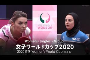 セーチ(ROU)vs メシュレフ(EGY)【TABLE1】女子ワールドカップ2020 グループリーグ|大会1日目<br /> 【卓球女子ワールドカップ2020】BSテレ東 11月10日(火)夜7時<br /> 「女子ワールドカップ2020」テレビ東京卓球チャンネルでライブ配信!大会ページはこちら ➡ https://www.tv-tokyo.co.jp/tabletennis/2020/tournament/wwc/<br /> <br /> 大会名称:2020 ITTF 女子ワールドカップ<br /> 開催日:2020年11月8日(日)~10日(火)<br /> 会場:威海(中国)<br /> 放送日時:BSテレ東 11月10日(火)夜7時<br /> <br /> 【出場選手】<br /> メシュレフ(エジプト/32位)<br /> 伊藤美誠(日本/2位)<br /> A.ディアス(プエルトリコ/19位)<br /> チャン リリー(アメリカ/27位)<br /> ソルヤ(ドイツ/20位)<br /> 鄭怡静(台湾/8位)<br /> エーランド(オランダ/30位)<br /> ポルカノバ(オーストリア/14位)<br /> フォン・ティエンウェイ(シンガポール/9位)<br /> 石川佳純(日本/9位)<br /> 杜凱栞(香港/15位)<br /> チョン・ジヒ(韓国/16位)<br /> ウー ユエ(アメリカ/32位)<br /> ジャン・モー(カナダ/34位)<br /> ペソツカ(ウクライナ/38位)<br /> スターシニー(タイ/41位)<br /> セーチ(ルーマニア/24位)<br /> 陳夢(中国/1位)<br /> ソ ヒョウォン(韓国/23位)<br /> ハン・イン(ドイツ/25位)<br /> 孫穎莎(中国/3位)<br /> 陳思羽(台湾/26位)<br /> <br /> 【配信情報】<br /> テレビ東京卓球チャンネルで11月8日(日)~10日(月)連日ライブ配信<br /> <br /> 【配信スケジュール】<br /> 11月8日(日) 12:00~ グループリーグ<br /> Table1:https://youtu.be/ndZvGiW6cb0<br /> 11月9日(月) 12:00~ 1回戦<br /> Table1:https://youtu.be/17OM-eJP_Y0<br /> Table2:https://youtu.be/fJngIob2SKs<br /> 11月9日(月) 19:30~ 準々決勝<br /> Table1:https://youtu.be/17OM-eJP_Y0<br /> 11月10日(火) 14:00~ 準決勝<br /> https://youtu.be/Q9fkwcFP_Xk<br /> 11月10日(火) 20:00~ 3位決定戦・決勝<br /> https://youtu.be/Q9fkwcFP_Xk<br /> <br /> 【テレビ東京卓球チャンネル】<br /> テレビ東京が運営する、国内最大の卓球動画専門チャンネル。世界卓球やワールドツアーなど、一流選手によるトップレベルの戦いから、インタビュー・練習風景まで、卓球にまつわる幅広いコンテンツを公開しています。<br /> <br /> 【テレビ東京卓球NEWS】https://www.tv-tokyo.co.jp/tabletennis/