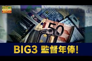 【セリエAダイジェスト】BIG3の監督年俸 ~ITALIAN TOPICS~