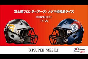【Xリーグ】2020年第1節:富士通フロンティアーズ vs ノジマ相模原ライズ