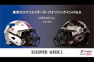 【Xリーグ】2020年第1節:東京ガスクリエイターズ vs. パナソニック インパルス