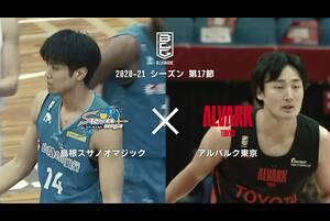 好転のきっかけを掴みたい島根と天皇杯での勢いを繋げたいA東京の一戦|島根スサノオマジック vs アルバルク東京