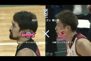秋田が勝率で引き離すか、川崎が順位を逆転させるか|秋田ノーザンハピネッツ vs 川崎ブレイブサンダース