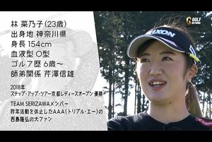 プレーヤーはただひとり。新しい日常のスタイルで、ゴルフの楽しさ、奥深さ、面白さを伝え、ドローンカメラの映像も加えながらゴルフ場の景色やコースの特徴も紹介する、ひとりのゴルファーの9ホールラウンドに密着した60分番組。Vol.14は、女子プロゴルファーの林菜乃子が静岡県・東名カントリークラブを「ひとりゴルフ」する。<br /> <br /> ◆林菜乃子(林菜乃子)<br /> 1997年5月17日生まれ。神奈川県出身。6歳からゴルフを始める。2017年より芹澤信雄に師事、以降TEAM SERIZAWAメンバーに。2018年にステップアップツアー「京都レディースオープン」で優勝。趣味は音楽鑑賞。昨年活動を休止したAAA(トリプル・エー)のメンバー西島隆弘(Nissy)の大ファン。<br /> <br /> ★番組名「ひとりゴルフ 林菜乃子」<br /> CS放送ゴルフネットワークで2021年1月27日(水)よる10時初回放送(再放送・見逃し配信あり)